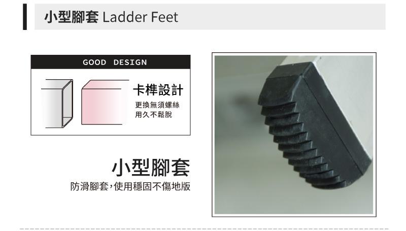 小型腳套-卡榫設計,經久耐用
