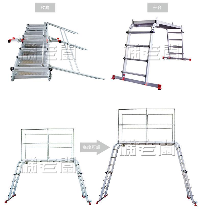 可調式客製平台梯實例照片