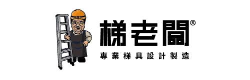 梯子/鋁梯/工業用客製梯。三度榮獲台灣精品,梯具設計製造