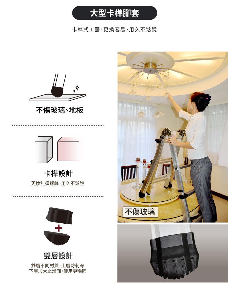 大型卡榫腳套,更換容易,用久不鬆脫。不傷玻璃、地板;卡榫式設計,更換無須螺絲,用久不鬆脫;雙層設計,商層不同材質,上層防穿刺,下層架大止滑面,使用更穩固。