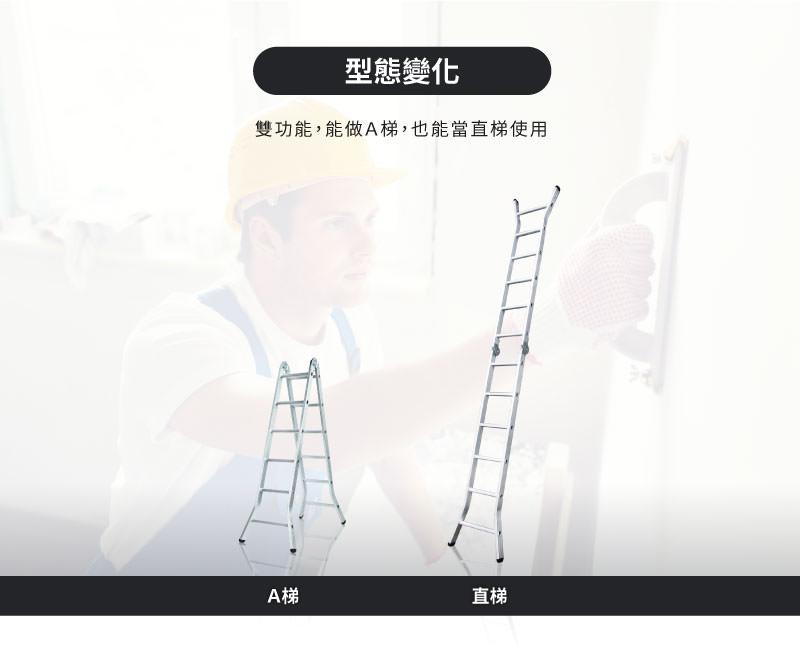 雙功能鋁合金關節梯,可做A梯及直梯使用