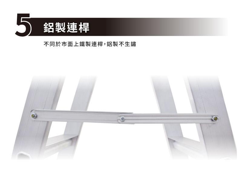 鋁製連桿,不同於市面上鐵製品,鋁製不生鏽。