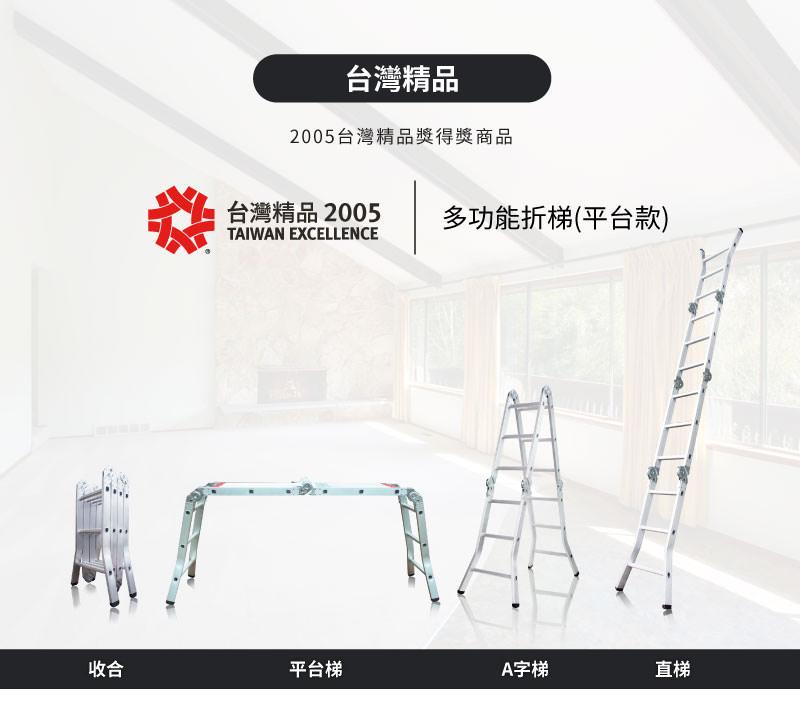 梯老闆多功能折梯(平台款),2005年挼或台灣精品獎,是台灣第一台榮獲台灣精品獎的梯子。其多功能與四折收納特性,讓此款仍為梯老闆經典熱銷款。