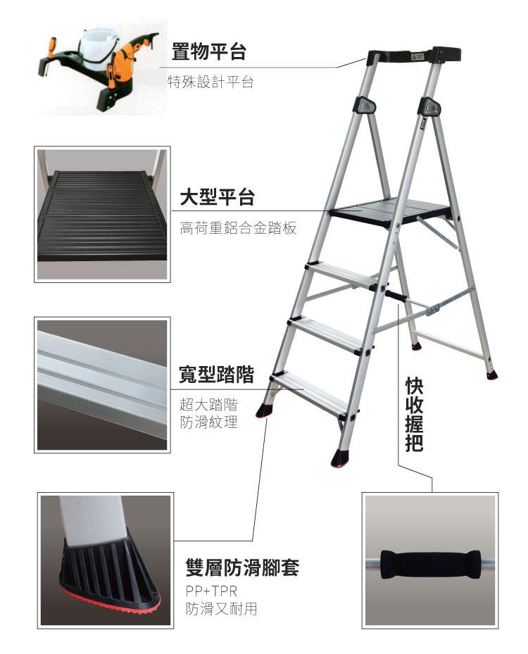巧收平台梯-商品特色與細節