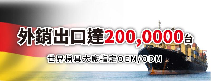 外銷出口達2000000台。梯具大廠指定OEM/ODM