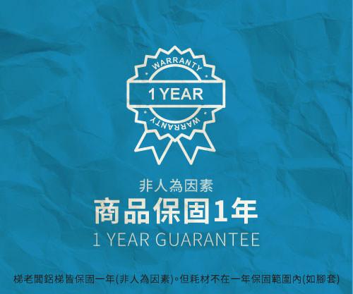 商品保固一年。梯老闆鋁梯皆保固一年(非人為因素)。但耗材不在一年保固範圍內(如腳套)