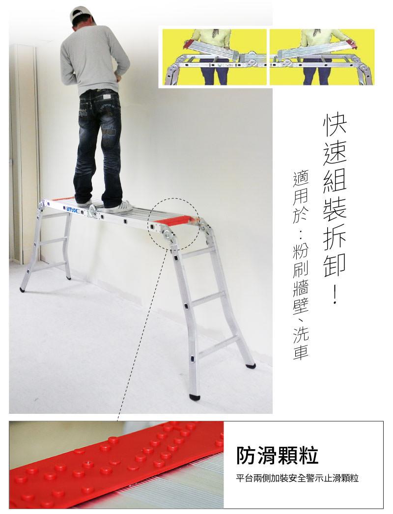 專利快拆平台,快速組裝拆卸,適用於粉刷牆壁、洗車等用途。