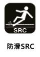 防滑SRC