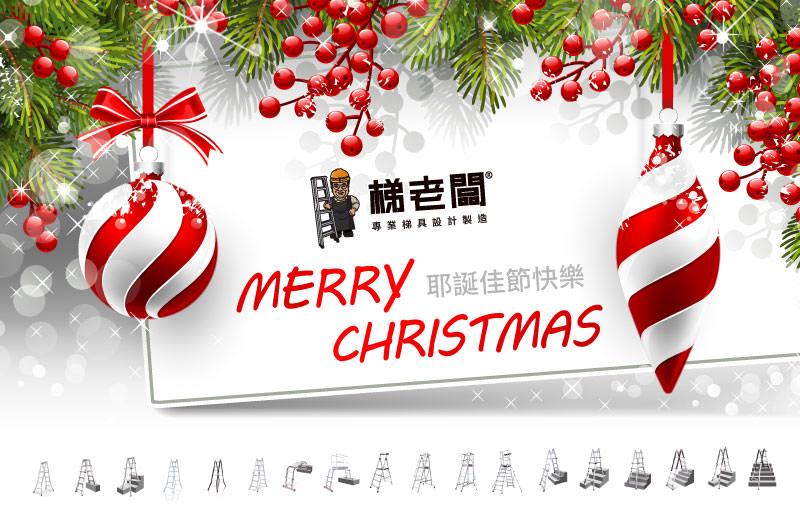 梯老闆2019耶誕快樂