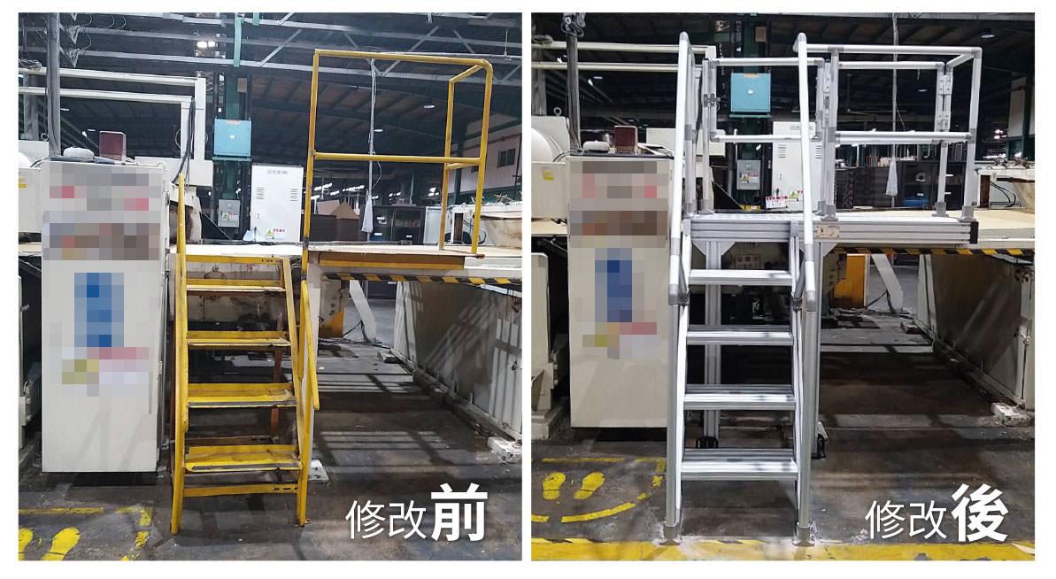 機台維護平台改造換新,採用鋁擠型,荷重高又美觀。圖為前後差異對照
