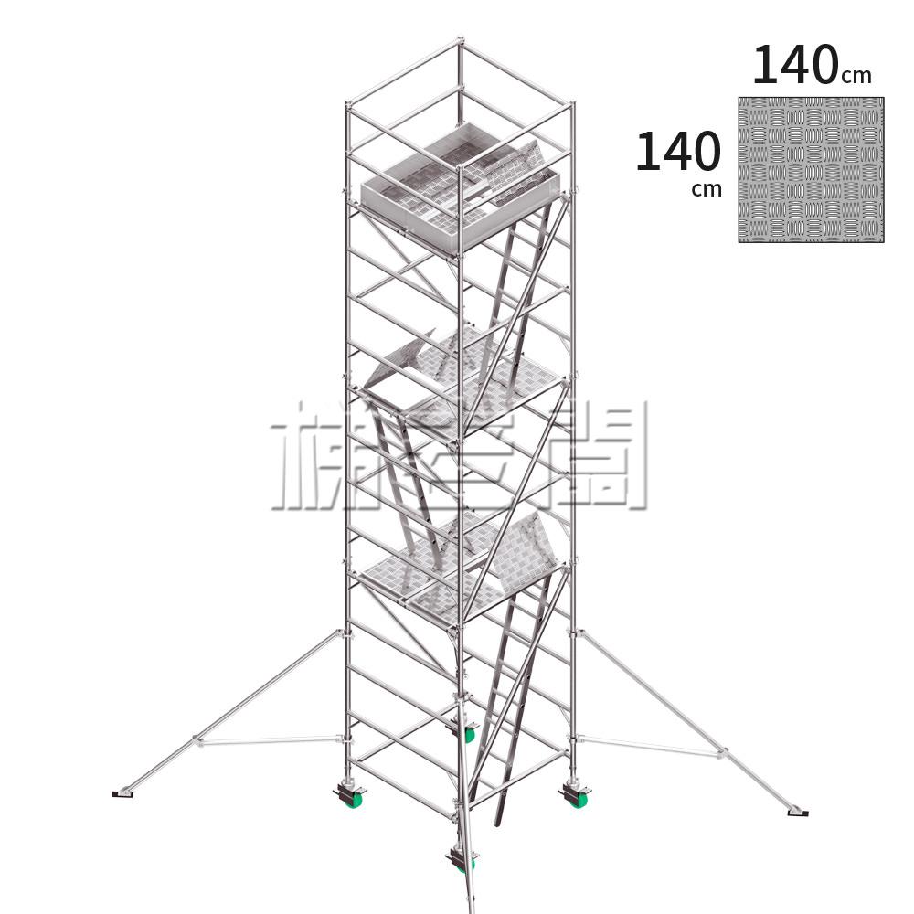梯老闆-移動式鋁鷹架140*140