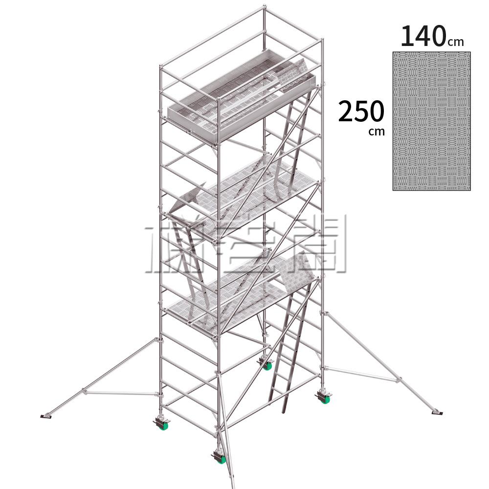梯老闆-移動式鋁鷹架140*250