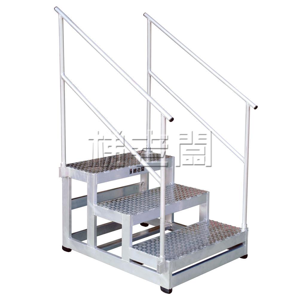 梯老闆-鋁合金踏台+快拆式扶手