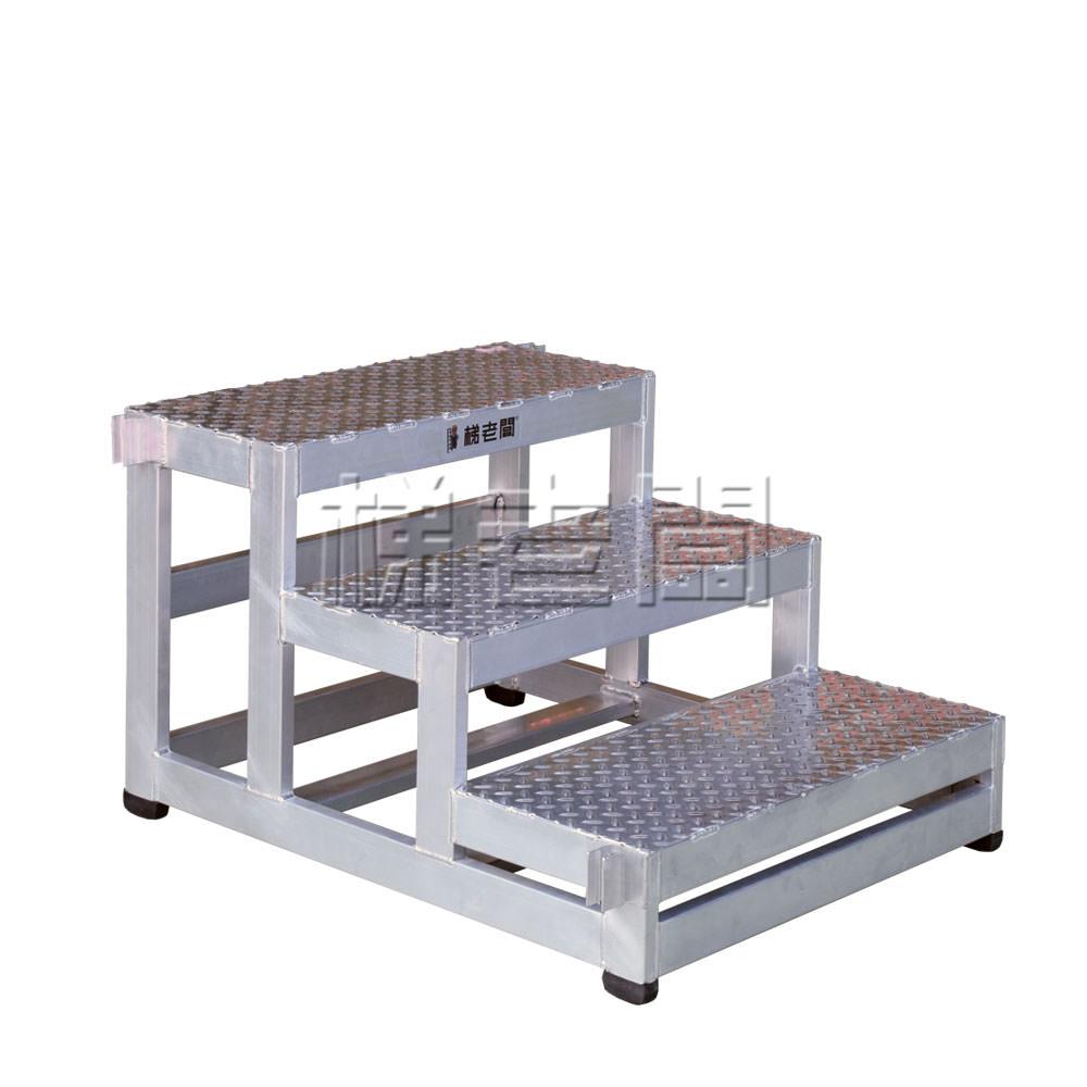梯老闆鋁合金踏台-可加裝扶手、護欄