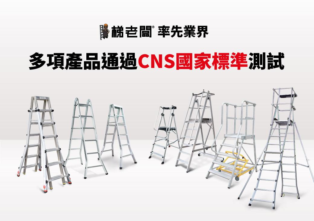 梯老闆輕量化鋁合金鋁梯 通過國家CNS 標準測試