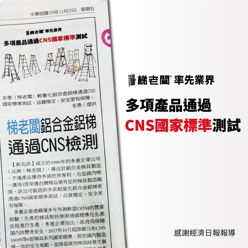梯老闆-多款商品通過CNS國家標準測試